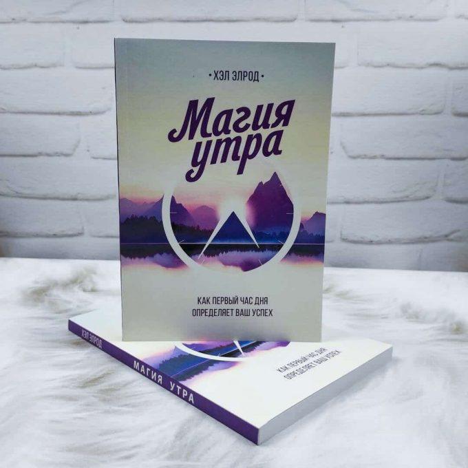 Магия утра. Как первый час дня определяет ваш успех и Магия утра для финансовой свободы