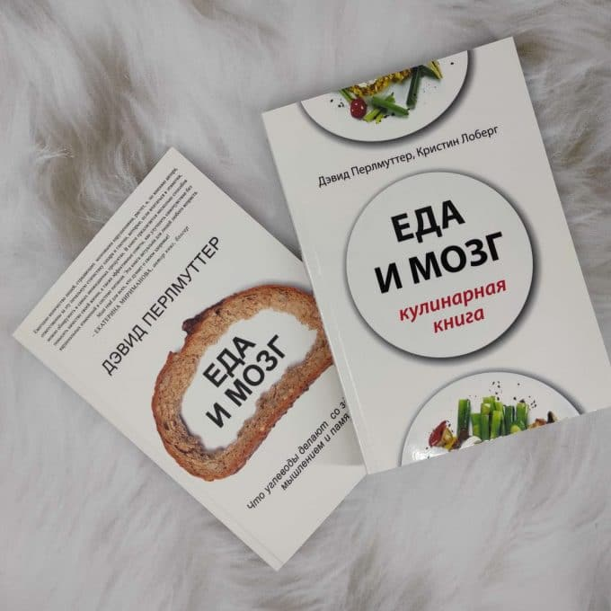 Еда и мозг и Еда и мозг кулинария