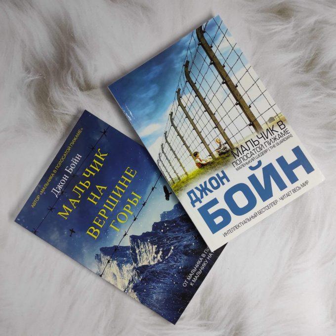 """Комплект книг: """"Мальчик в полосатой пижаме"""" и """"Мальчик на вершине горы"""""""