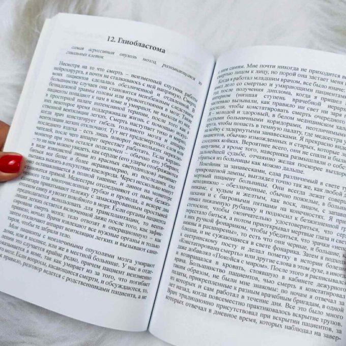 Не навреди: истории о жизни, смерти и нейрохирургии