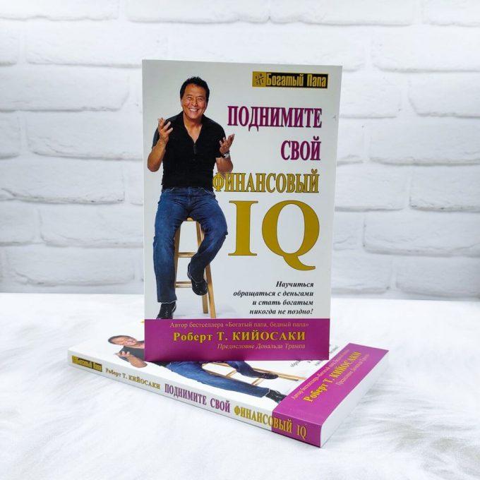 Поднимите свой финансовый IQ: Научиться общаться с деньгами никогда не поздно!