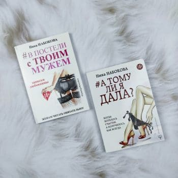 комплект книг «А тому ли я дала?», «В постели с твоим мужем»