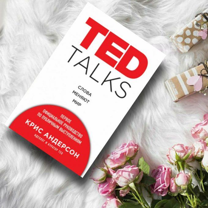 """Ted Talks"" Слова меняют мир"