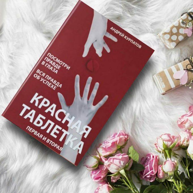 """Сборник """"Красная таблетка первая и вторая"""""""