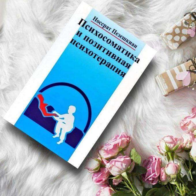 Психосоматика и позитивная психотерапия