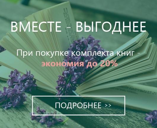Комплект книг Bookoffka.com