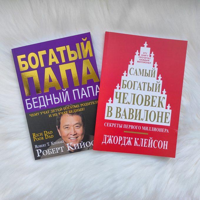 Набор книг: «Самый богатый человек в Вавилоне» и «Богатый папа, бедный папа»