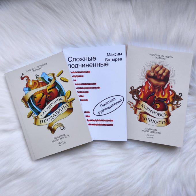 Комплект книг: «45 татуировок личности», «45 татуировок продавана» и «Сложные подчиненные»