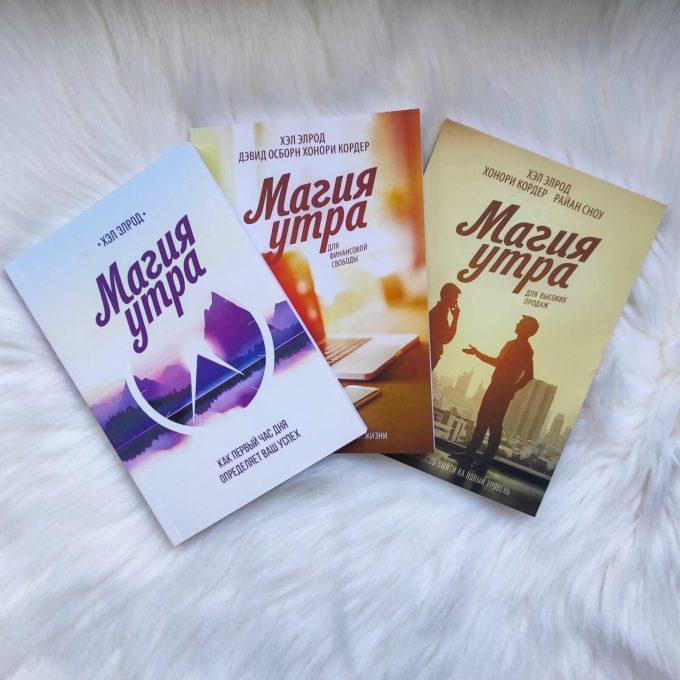 """Комплект книг: «Магия утра. Как первый час дня определяет ваш успех», «Магия утра для финансовой свободы» и """"Магия утра для высоких продаж"""""""