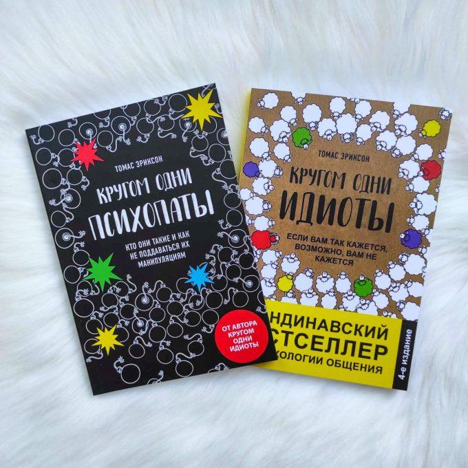 Комплект книг: «Кругом одни психопаты» и «Кругом одни идиоты»