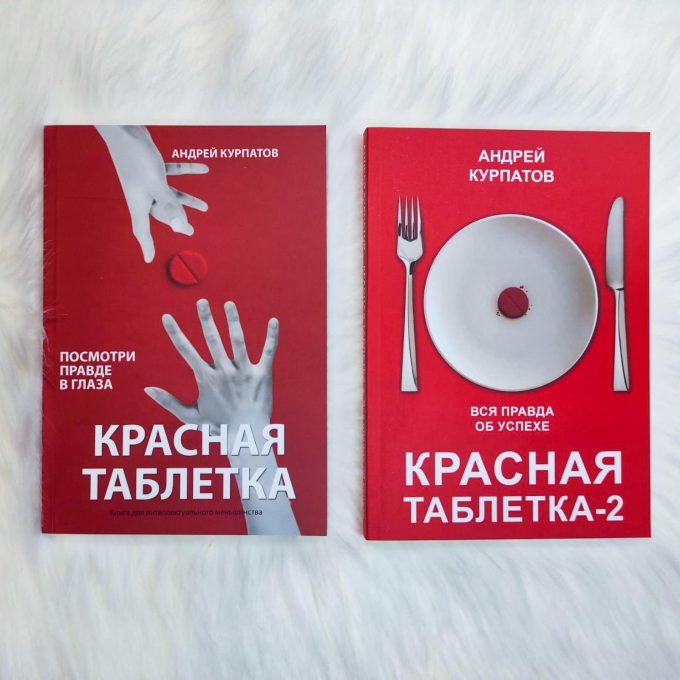 Красная таблетка комплект